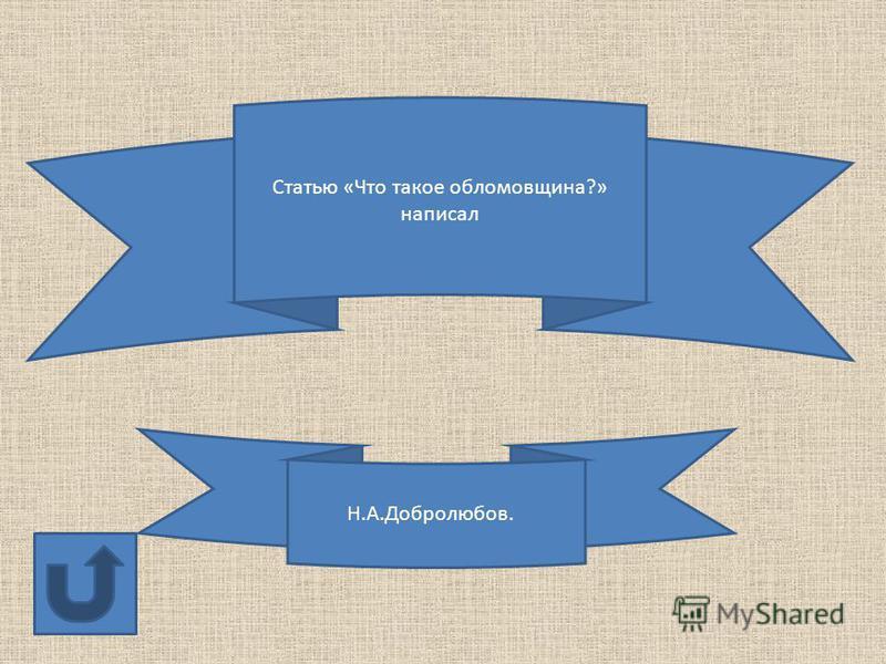 Статью «Что такое обломовщина?» написал Н.А.Добролюбов.