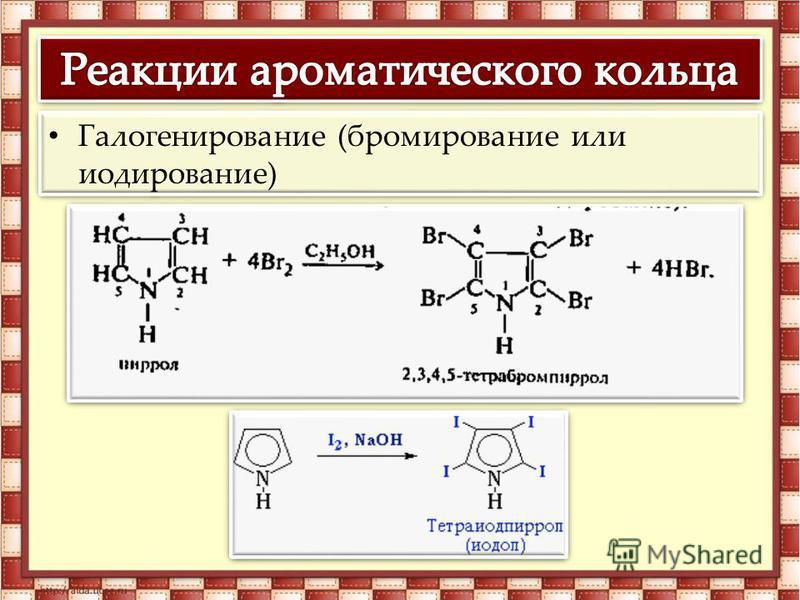 Галогенирование (бромирование или иодирование)
