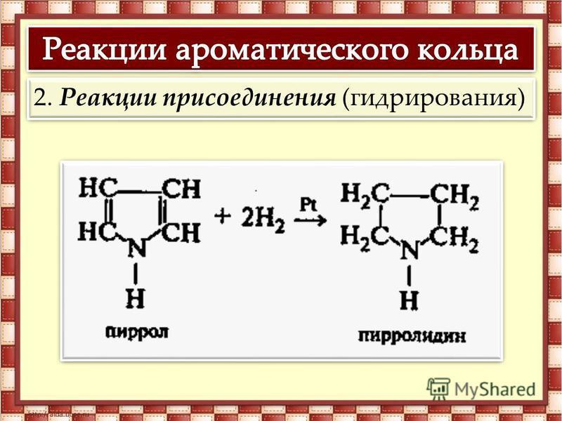 2. Реакции присоединения (гидрирования)