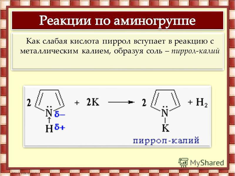 Как слабая кислота пиррол вступает в реакцию с металлическим калием, образуя соль – пиррол-калий Как слабая кислота пиррол вступает в реакцию с металлическим калием, образуя соль – пиррол-калий