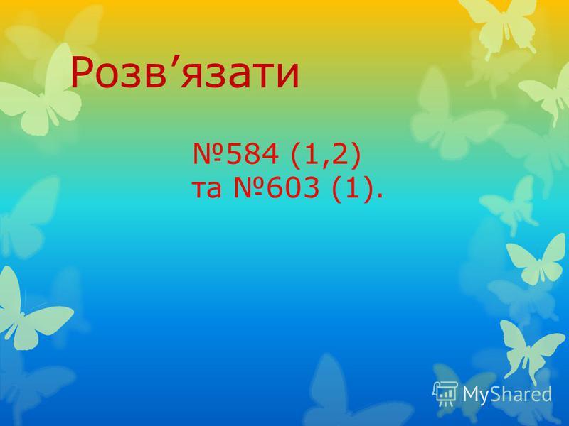 Розвязати 584 (1,2) та 603 (1).