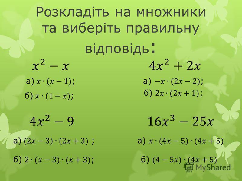 Розкладіть на множники та виберіть правильну відповідь :
