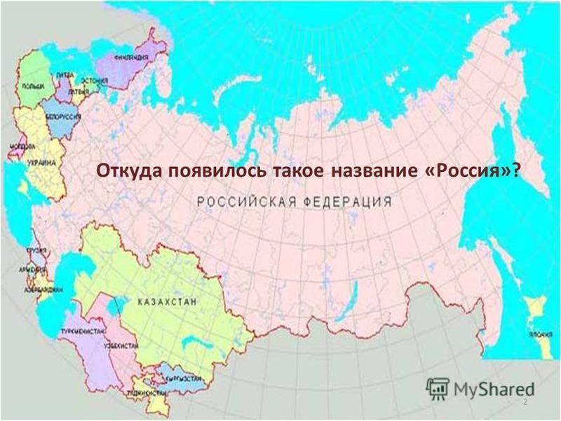 Откуда появилось такое название «Россия»? 2