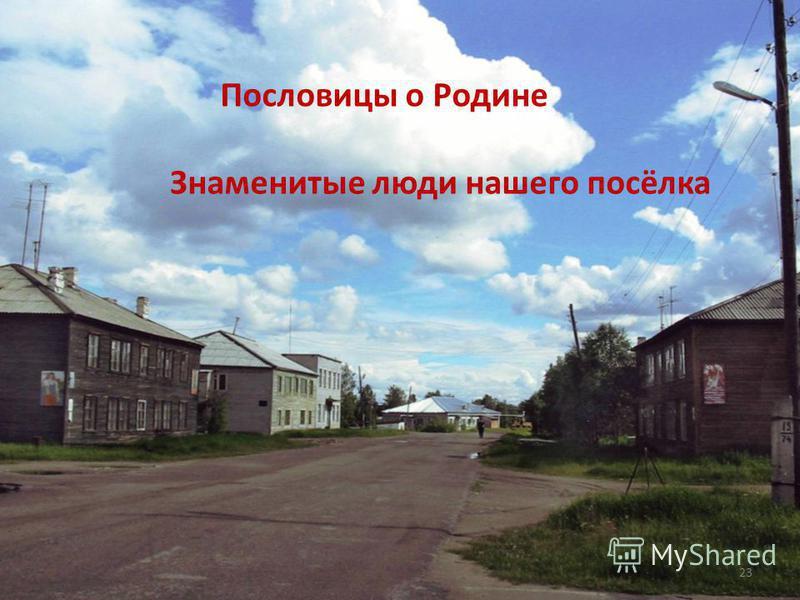 23 Пословицы о Родине Знаменитые люди нашего посёлка
