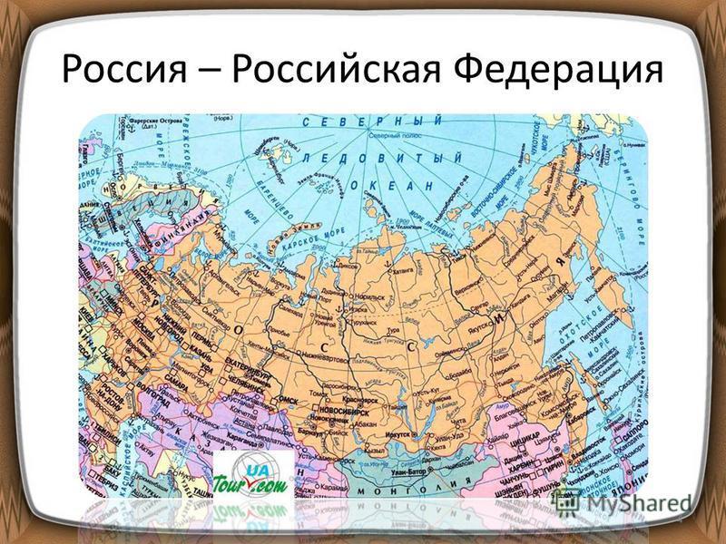 Россия – Российская Федерация 4