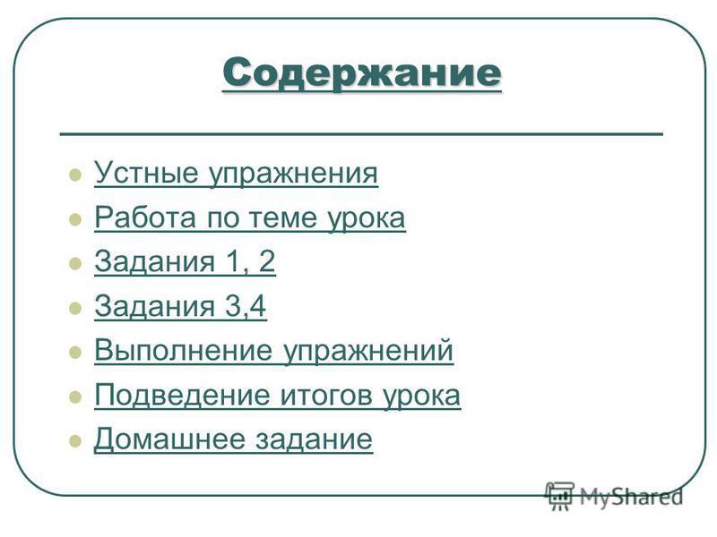 Содержание Устные упражнения Работа по теме урока Задания 1, 2 Задания 3,4 Выполнение упражнений Подведение итогов урока Домашнее задание