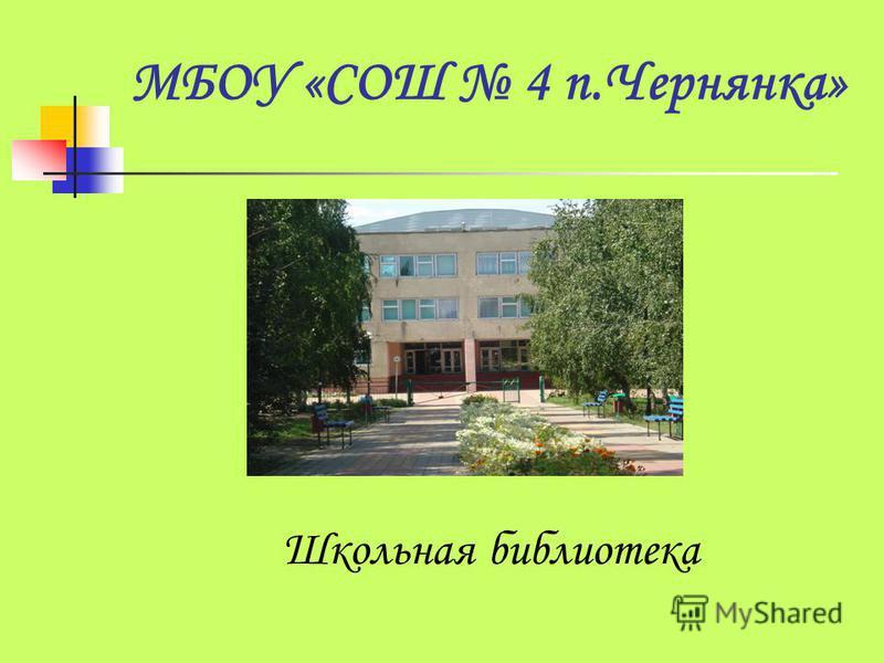 МБОУ «СОШ 4 п.Чернянка» Школьная библиотека