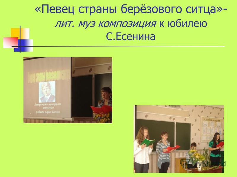 «Певец страны берёзового ситца»- лит. муз композиция к юбилею С.Есенина