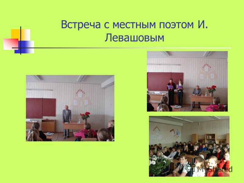 Встреча с местным поэтом И. Левашовым