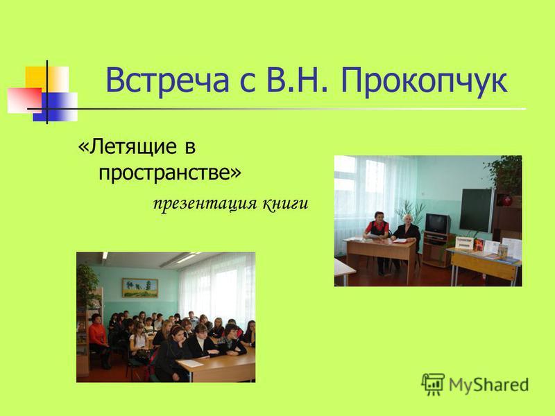 Встреча с В.Н. Прокопчук «Летящие в пространстве» презентация книги
