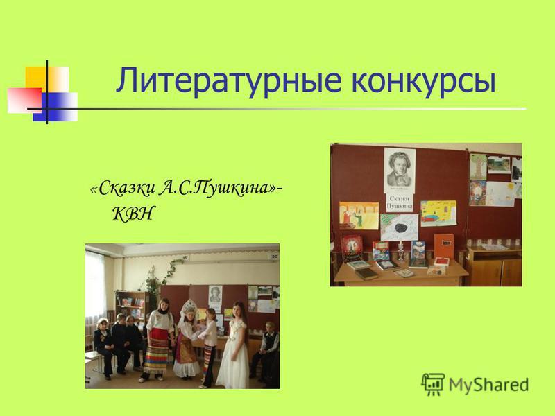 Литературные конкурсы « Сказки А.С.Пушкина»- КВН