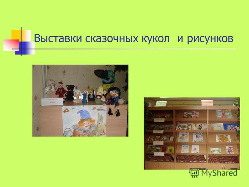 Выставки сказочных кукол и рисунков
