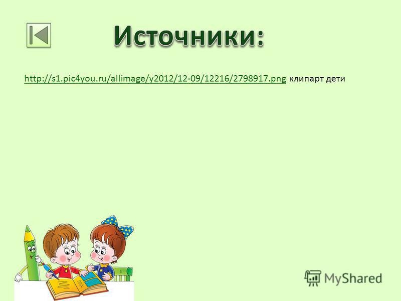 http://s1.pic4you.ru/allimage/y2012/12-09/12216/2798917.pnghttp://s1.pic4you.ru/allimage/y2012/12-09/12216/2798917. png клипарт дети