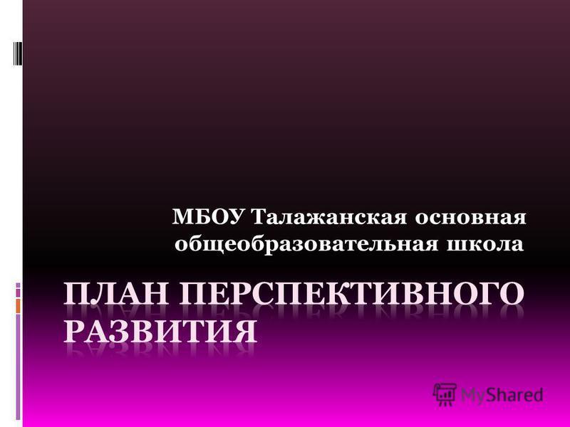 МБОУ Талажанская основнойая общеобразовательнойьная школа