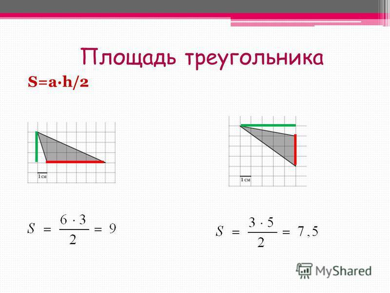 Площадь треугольника S=ah/2