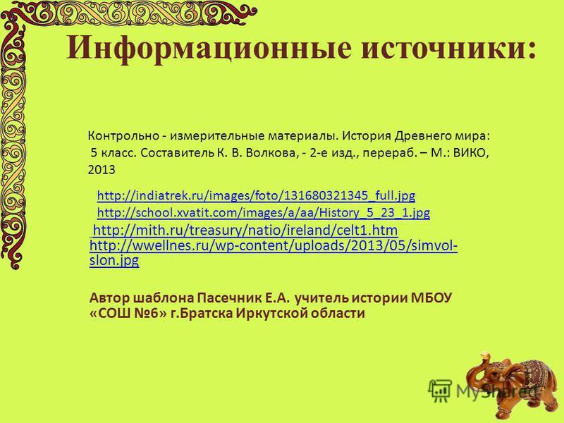 Информационные источники: http://mith.ru/treasury/natio/ireland/celt1. htm http://wwellnes.ru/wp-content/uploads/2013/05/simvol- slon.jpghttp://mith.ru/treasury/natio/ireland/celt1. htm http://wwellnes.ru/wp-content/uploads/2013/05/simvol- slon.jpg А