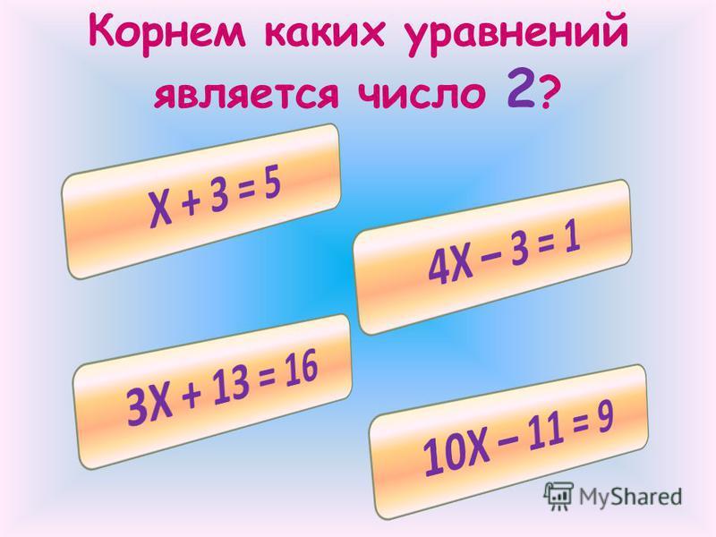 Корнем каких уравнений является число 2 ?
