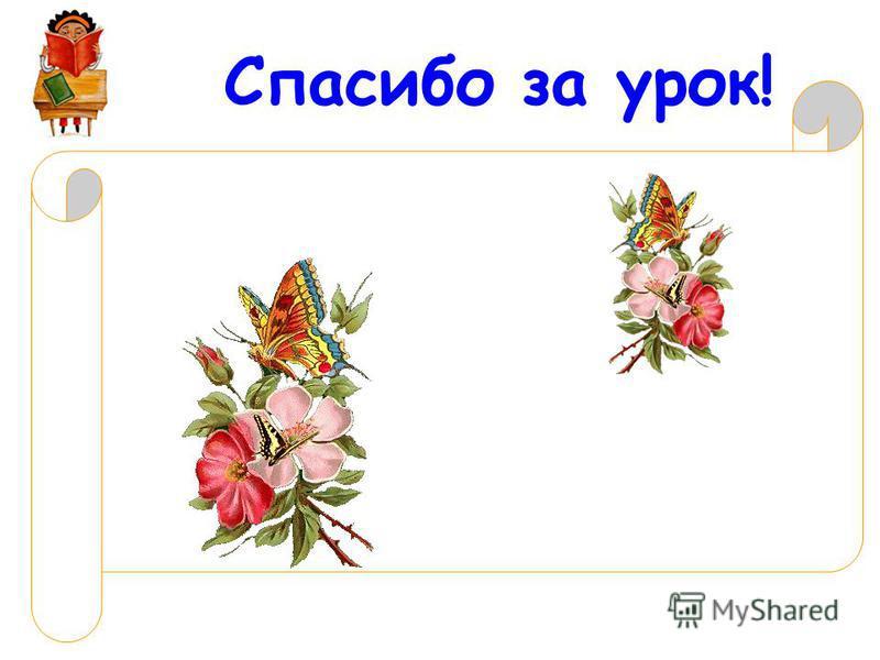 Домашнее задание Т §105, П упр. 349