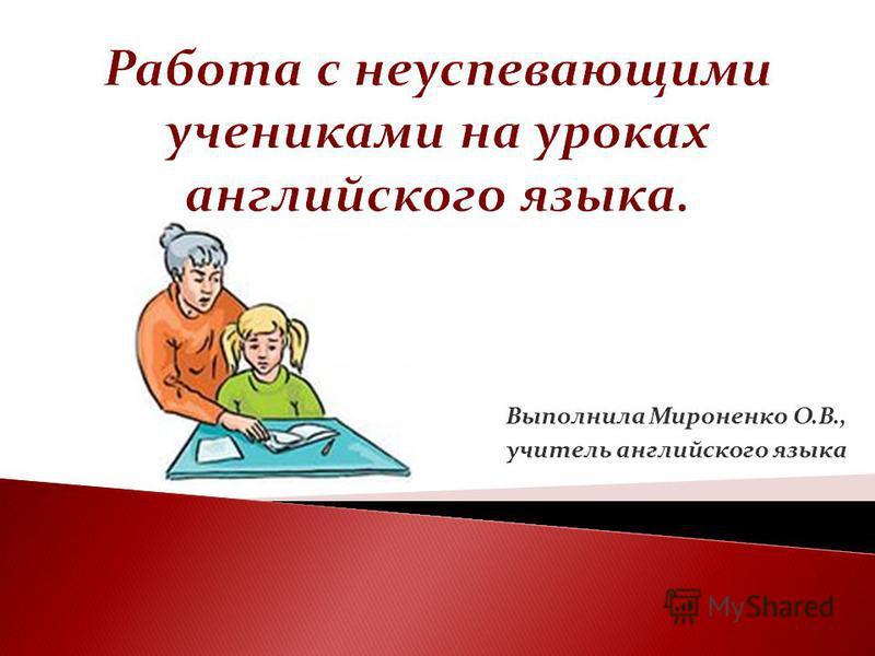 Выполнила Мироненко О.В., учитель английского языка