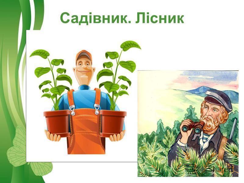 Free Powerpoint TemplatesPage 4 Садівник. Лісник