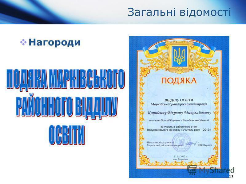 Загальні відомості Нагороди Цуркан С. І., 2011