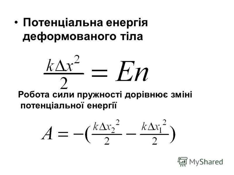 Потенціальна енергія деформованого тіла Робота сили пружності дорівнює зміні потенціальної енергії