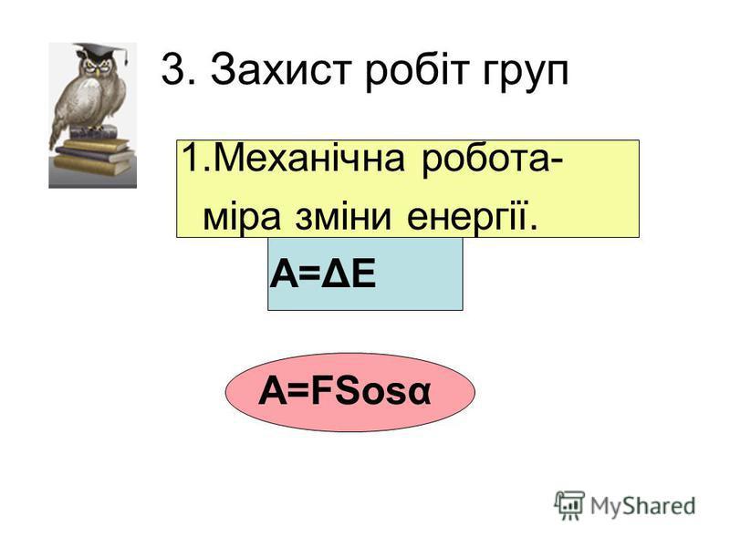 1.Механічна робота- міра зміни енергії. А=ΔЕ А=FSosα 3. Захист робіт груп