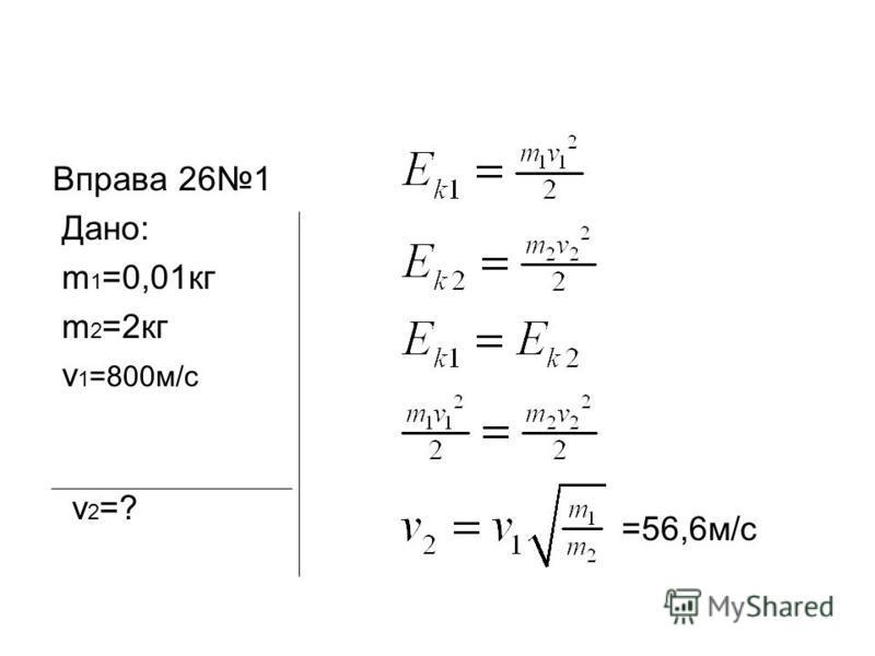Вправа 261 Дано: m 1 =0,01кг m 2 =2кг v 1 =800м/с v 2 =? =56,6м/с