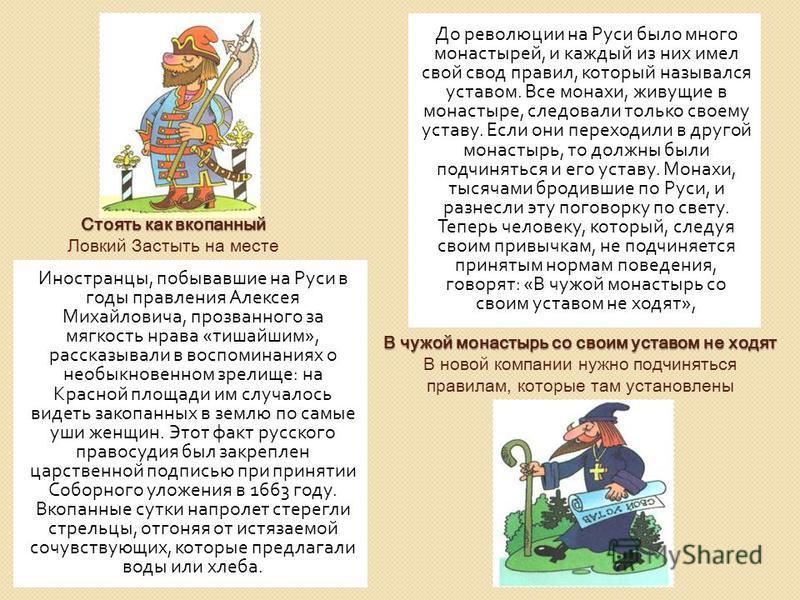 Иностранцы, побывавшие на Руси в годы правления Алексея Михайловича, прозванного за мягкость нрава « тишайшим », рассказывали в воспоминаниях о необыкновенном зрелище : на Красной площади им случалось видеть закопанных в землю по самые уши женщин. Эт