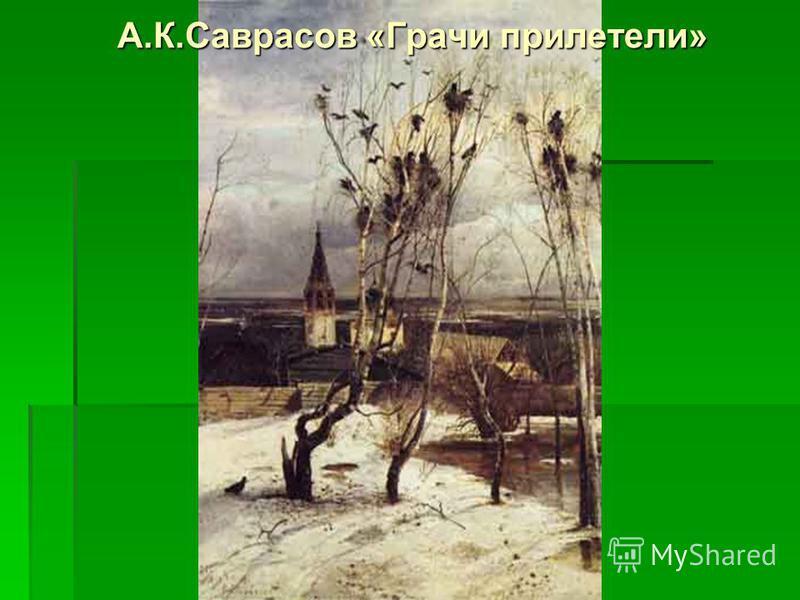 А.К.Саврасов «Грачи прилетели» А.К.Саврасов «Грачи прилетели»