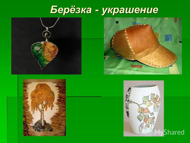 Берёзка - украшение Берёзка - украшение