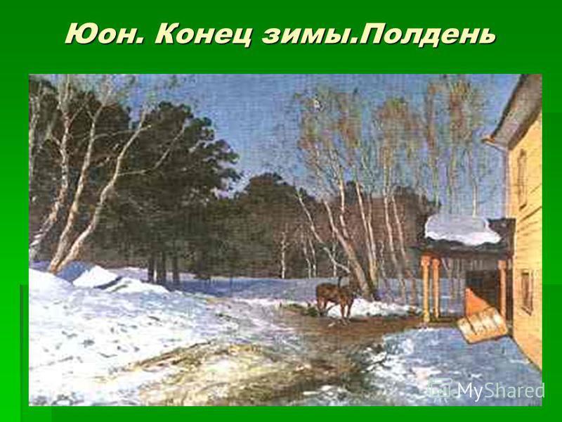 Юон. Конец зимы.Полдень Юон. Конец зимы.Полдень