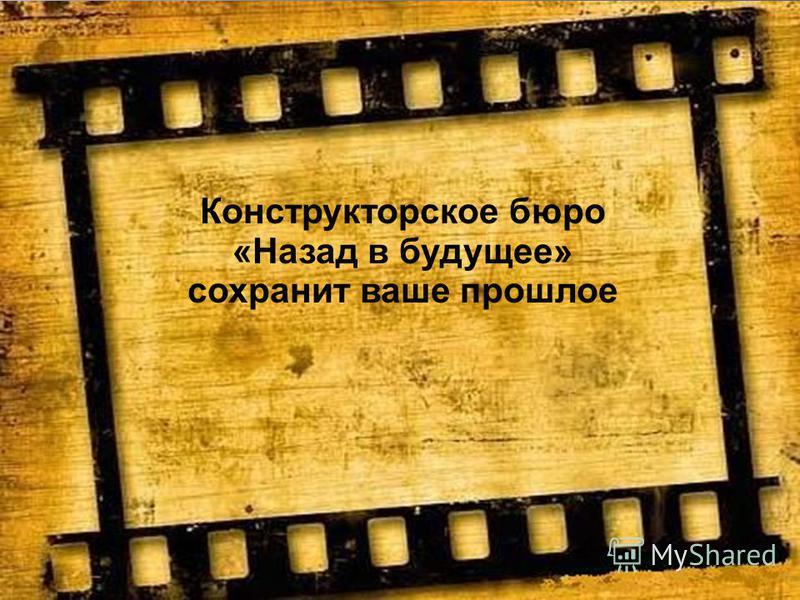 15.2.11 Конструкторское бюро «Назад в будущее» сохранит ваше прошлое