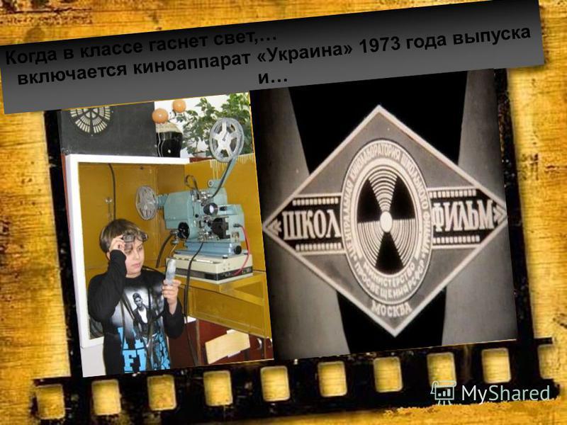 Когда в классе гаснет свет,… включается киноаппарат «Украина» 1973 года выпуска и… мы становимся путешественниками во времени