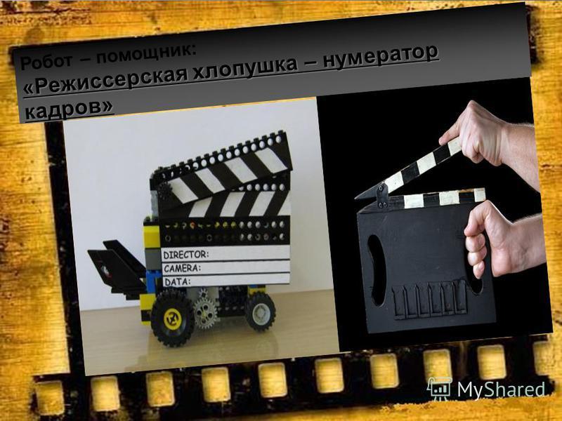 15.2.11 Робот – помощник: «Режиссерская хлопушка – нумератор кадров» дает старт нашему фильму