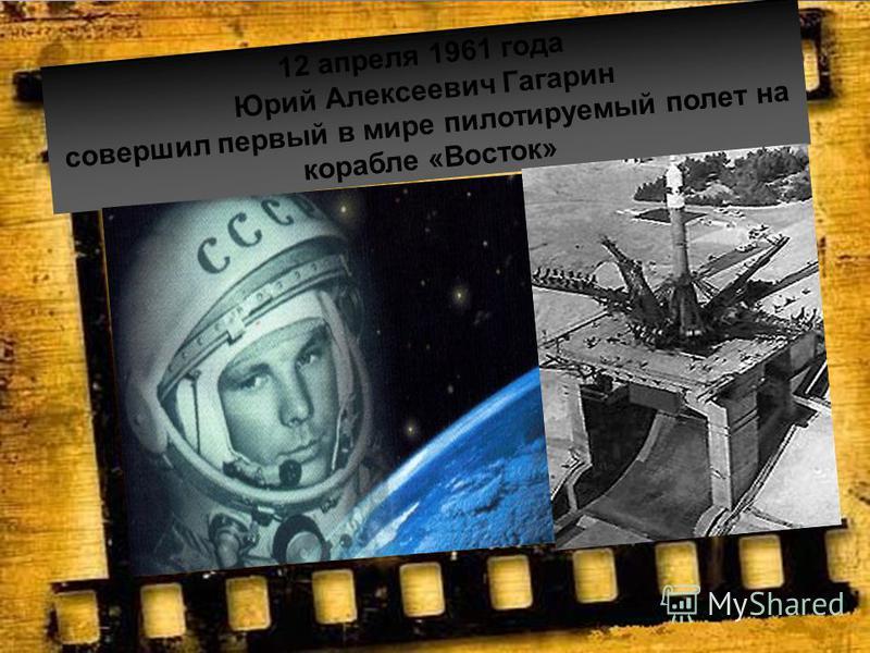 15.2.11 12 апреля 1961 года Юрий Алексеевич Гагарин совершил первый в мире пилотируемый полет на корабле «Восток»