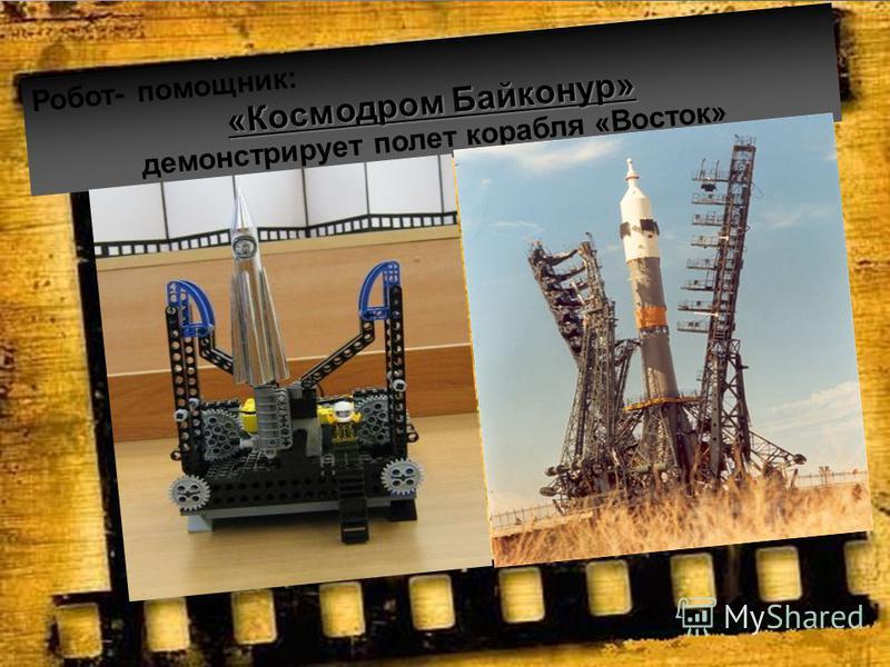 Робот- помощник: «Космодром Байконур» демонстрирует полет корабля «Восток»