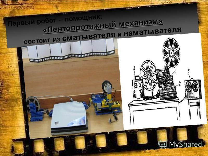 15.2.11 Первый робот – помощник: «Лентопротяжный механизм» состоит из сматывателя и наматывателя