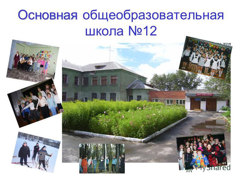 Основная Основная общеобразовательная школа 12
