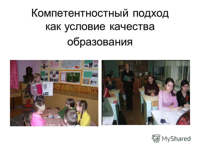 Компетентностный подход как условие качества образования