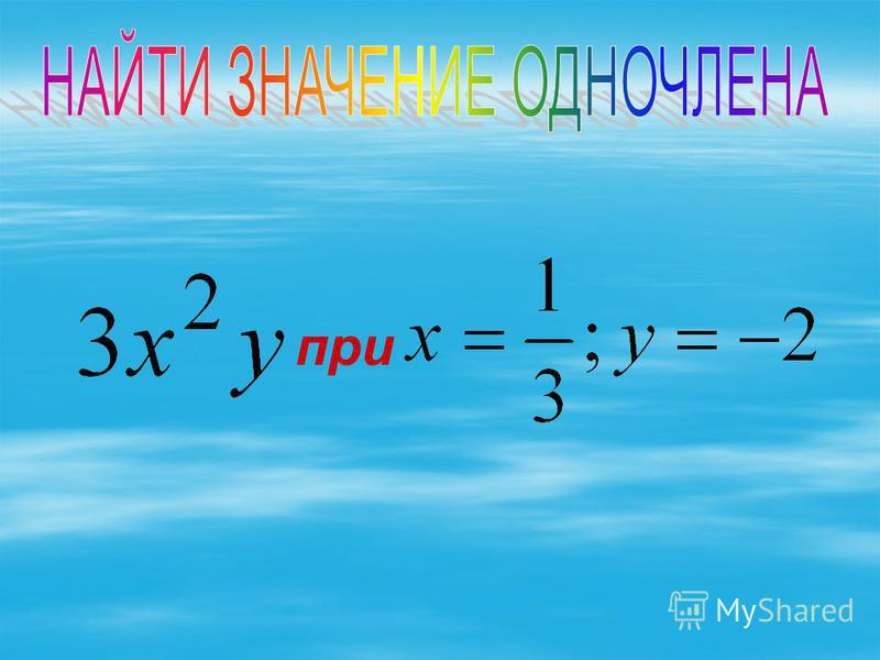 На первом месте должно стоять произведение числовых множителей (коэффициент), буквенные множители не должны повторяться. Привести к стандартному виду: