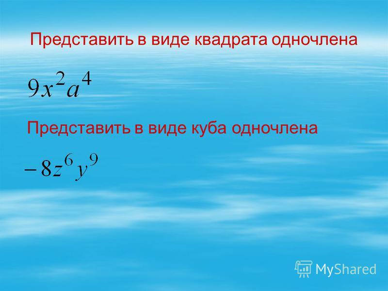 Какие действия можно выполнить с одночленами, чтобы получить опять одночлен:?, возведение в степень Умножение
