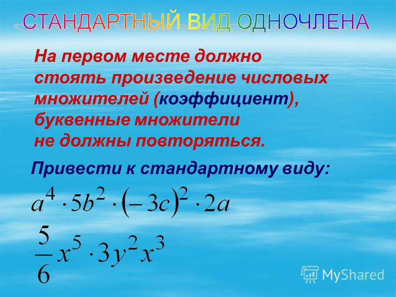 Произведение букв,чисел и их степеней, называется Является ли одночленом: одночленом