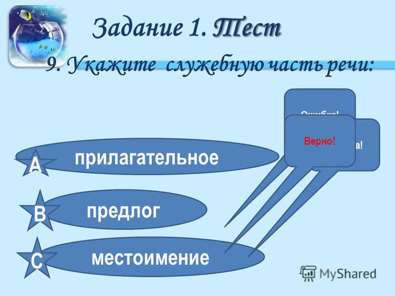 8. Укажите часть речи, которая обозначает действие: существительное А наречие В глагол С Ошибка! Верно!
