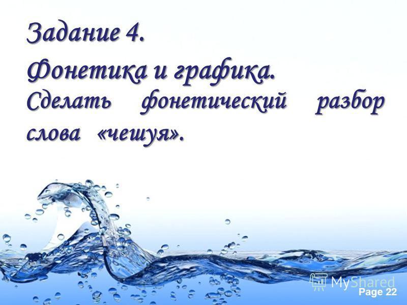 Page 21 Наш аквариум