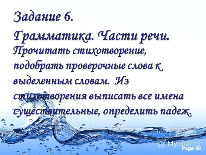 Page 27 Наш аквариум