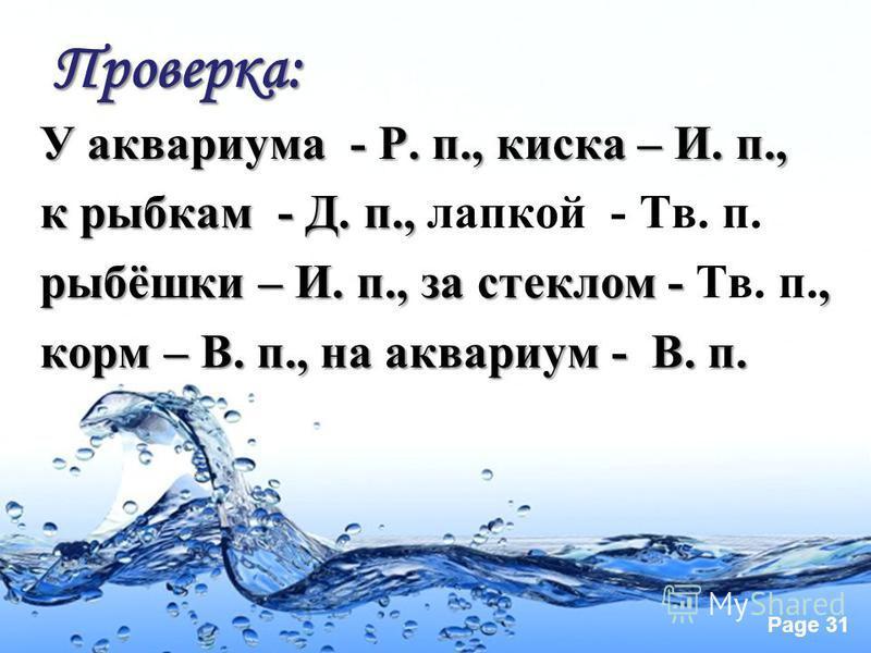 Page 30 Проверка: К рыбкам – рыба, близко – близок, лапкой – лапа, не понять – понял, за стеклом – стёкла, сидит – сидя, глядит - глядя.
