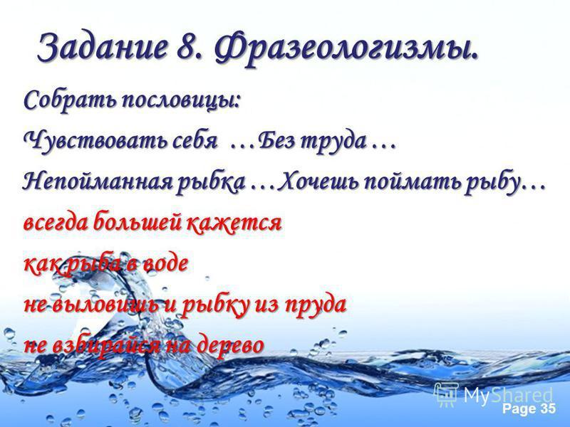 Page 34 Наш аквариум