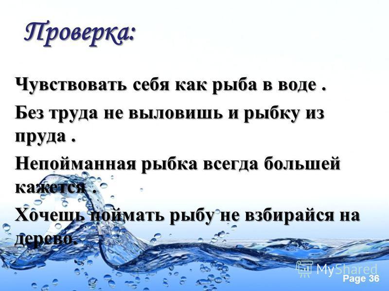 Page 35 Задание 8. Фразеологизмы. Собрать пословицы: Чувствовать себя …Без труда … Непойманная рыбка …Хочешь поймать рыбу… всегда большей кажется как рыба в воде не выловишь и рыбку из пруда не взбирайся на дерево