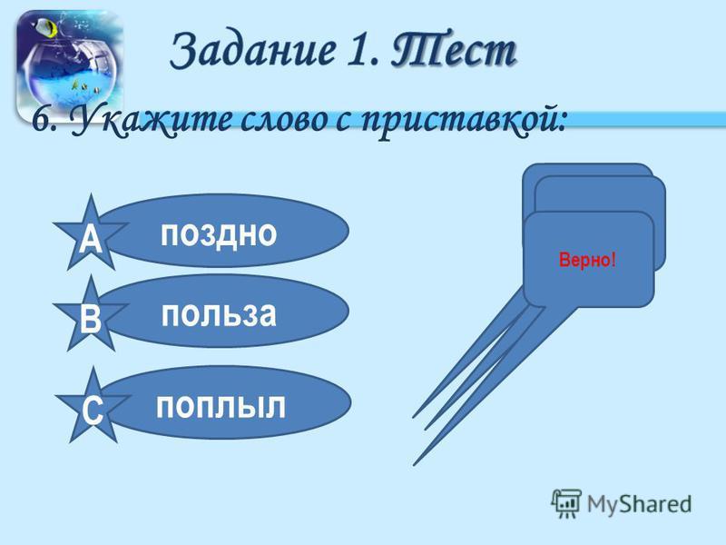 5. Укажите слово с разделительным ъ: руч…и А пирен…я В с…ёмка С Ошибка! Верно!